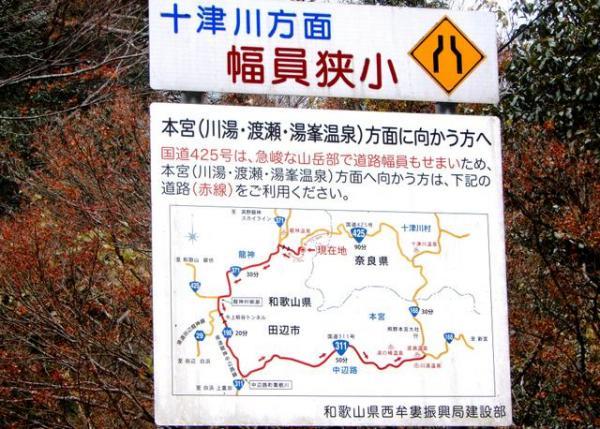 和歌山・奈良県境に向かう途中に立っていた丁寧に迂回を促す看板=昨年12月5日午後1時56分、和歌山県田辺市龍神村