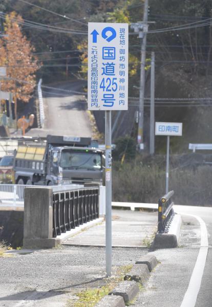 スタートして間もなく見つけた国道425号の看板。きちんと整備された道沿いに立っていた=昨年12月5日午前10時46分、和歌山県印南町、加藤諒撮影