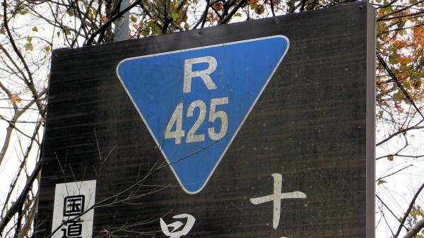 国道425号の看板=昨年12月5日、和歌山県田辺市龍神村、加藤諒撮影