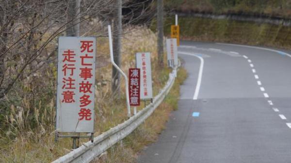 和歌山・奈良県境に向かう途中、「死亡事故多発」、「凍結注意」などと書いた看板が並んでいた=5日午後1時30分、和歌山県田辺市龍神村、加藤諒撮影