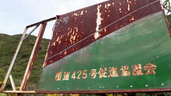 国道425号の看板=昨年12月5日、和歌山県印南町、加藤諒撮影