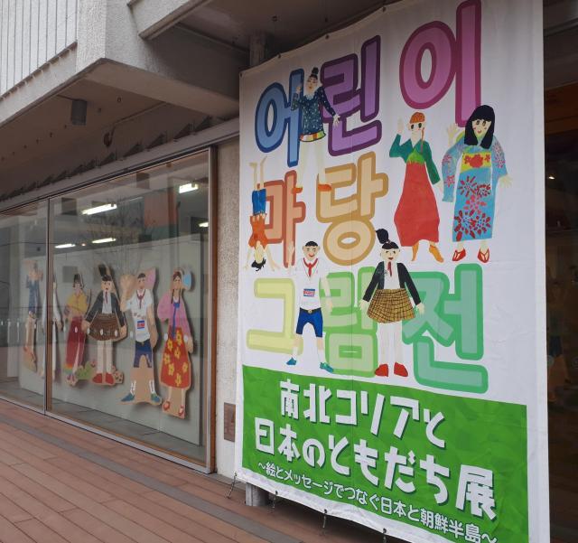 「南北コリアと日本のともだち展」は2018年2月16~18日に東京都千代田区のアーツ千代田3331で開かれた。3月23~25日には大阪市天王寺区の大阪国際交流センターで予定されている。