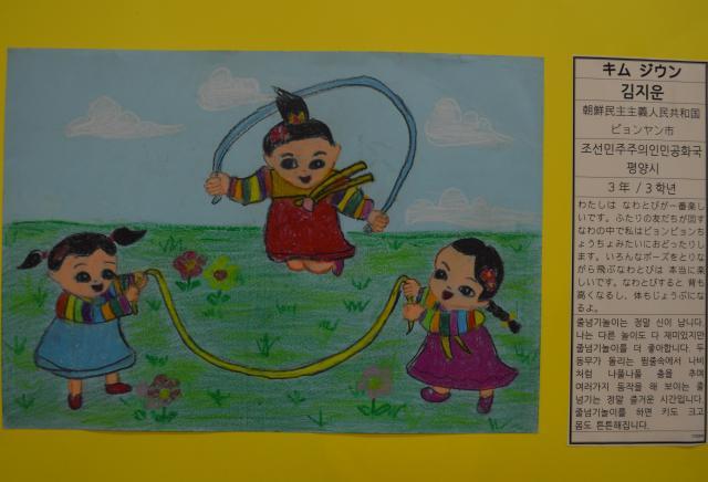 平壌の小学3年生が描いた、友達と縄跳びで遊ぶ絵