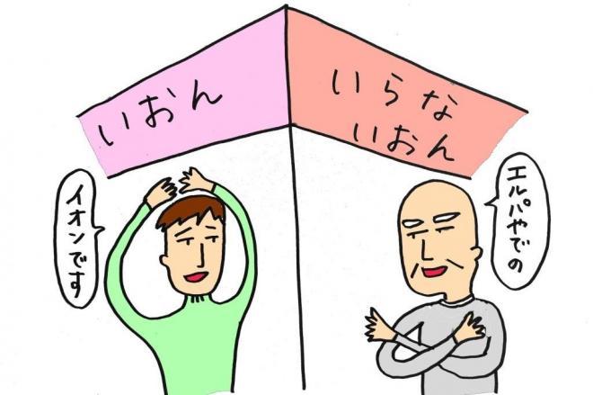 イオンのない福井県、地元の思いは?