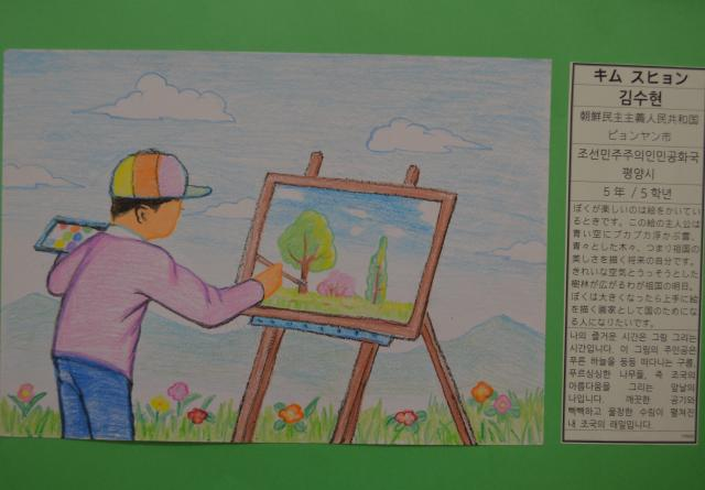 平壌の小学5年生が描いた、「祖国の美しさを描く将来の自分」