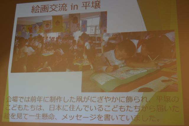 「南北コリアと日本のともだち展」の会場で、実行委員会メンバーの2017年8月の訪朝について説明するスライド=2018年2月17日、東京都千代田区のアーツ千代田3331