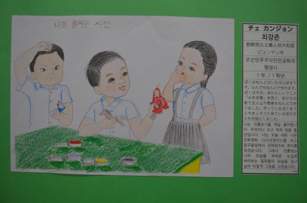 平壌の小学生の絵。右に自己紹介がある=2018年2月17日、東京都千代田区で開かれた「南北コリアと日本のともだち展」で