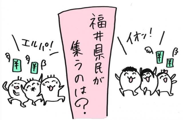 イオンのない県、福井県民が集い場所は…