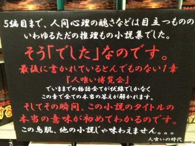 「人食いの時代」のときに栗俣さんが考えたポップ=TSUTAYA三軒茶屋店提供