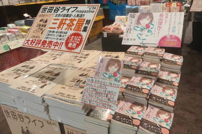 栗俣さんが原案を担当した小説「たぶん、出会わなければよかった嘘つきな君に」=TSUTAYA三軒茶屋店