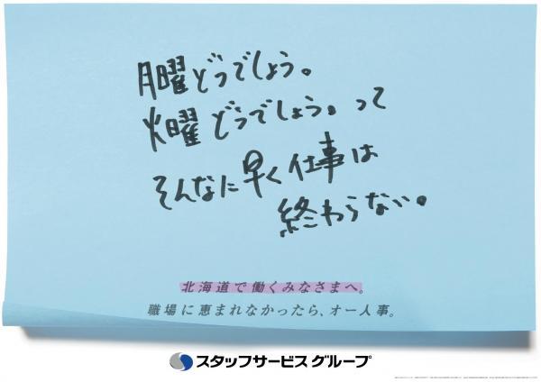ご当地ネタで仕事の愚痴を書いた広告(北海道版)