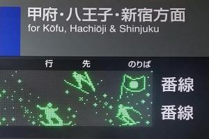 この駅員「ドット絵」職人! 小平選手の地元、駅電光掲示板がスゴい