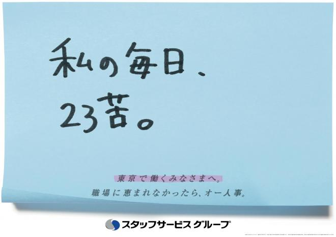 【東京版】私の毎日23苦