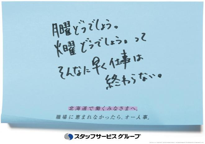 【北海道版】月曜どうでしょう 火曜どうでしょう ってそんなに早く仕事は終わらない