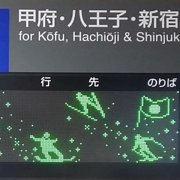 茅野駅の電光掲示板に表示されたドット絵