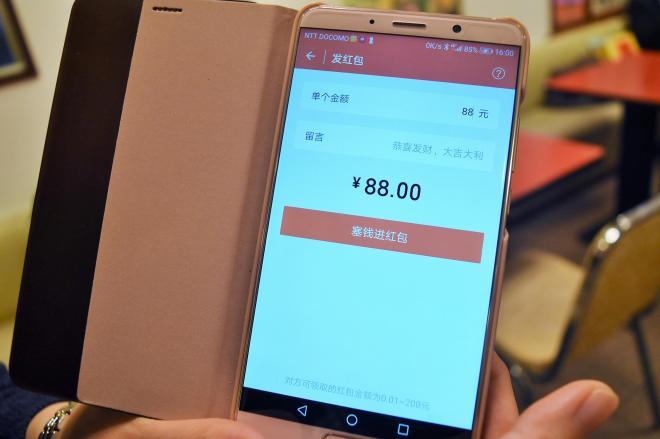 WeChatで贈る紅包(お年玉)、「88元」は縁起がいいとされる