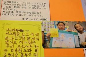 北朝鮮の小学生が描く日常とは 日朝緊張「だからこそ」絵で探る交流