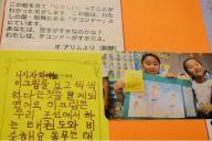 平壌の小学生の写真とメッセージ。日本の小学生が描いた空手の絵を持ち、「テコンドーとにています」と感想をそえた=2018年2月17日、東京都千代田区での「南北コリアと日本のともだち展」