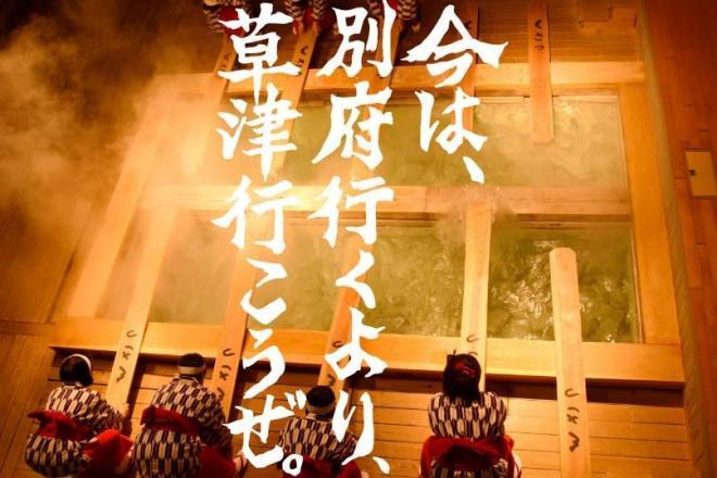 別府市が企画した草津温泉への応援メッセージ