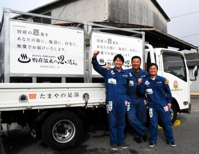 「別府温泉の恩返し」で温泉を運ぶ別府市職員ら=2018年1月、岡山県総社市