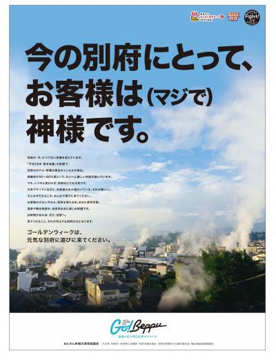 「Go!Beppu おおいたへ行こう!キャンペーン」の新聞広告