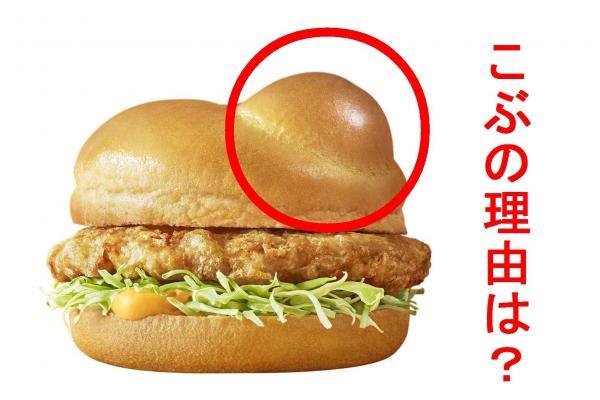 マクドナルドのチキンタツタ。細長い棒状に伸ばした生地をひとつずつ手で結んでいるため、こぶができる。微妙な力加減が、もっちりとしたバンズの食感を生み出すそうです