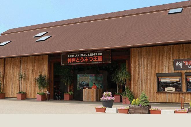 神戸どうぶつ王国のゲート