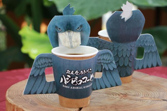 これが「ハシビロコーヒー」