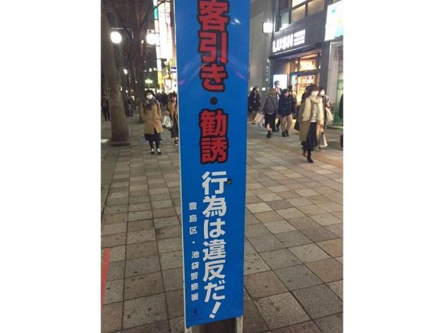 東京・池袋の路上にある看板=豊島区、高野真吾撮影