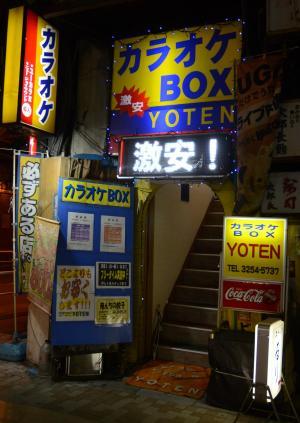 JR神田駅のガード下にあるカラオケボックス「YOTEN」