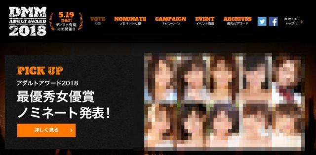 「DMM.R18アダルトアワード 2018」のサイトでは、最優秀女優を決めるファン投票が実施されている。こうしたトップクラスの女優の多くが、「単体女優」とされる(画像の一部を加工しています)