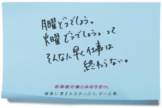 ご当地ネタで仕事の愚痴を書いた広告。こちらは北海道版