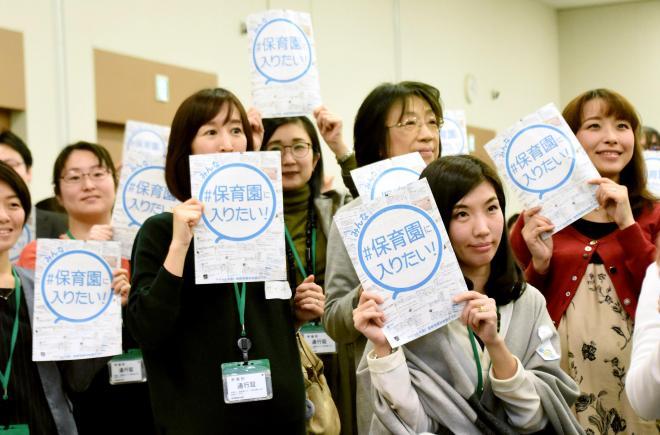 待機児童問題を考えるイベントで、「保育園に入りたい」と声を上げる参加者たち=2月26日、国会内