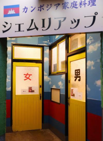 カンボジア料理店「シェムリアップ」の入り口。「男湯」、「女湯」の扉がそのまま残っている=福岡市博多区吉塚1丁目、河合真人撮影