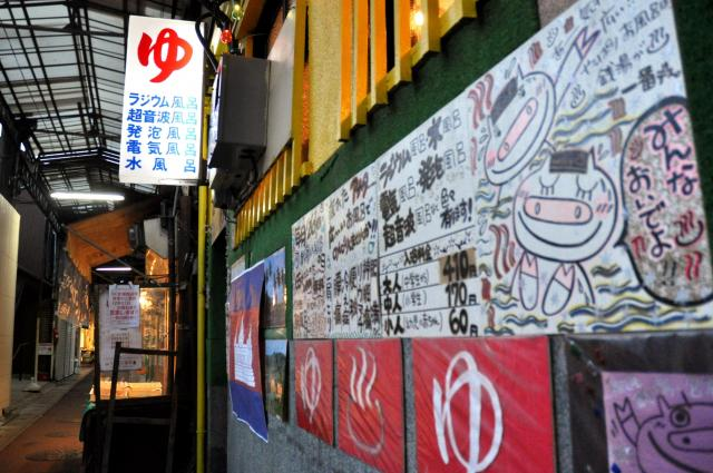 銭湯の看板がそのまま残るカンボジア料理店「シェリムアップ」=福岡市博多区吉塚1丁目