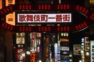 都内随一の繁華街、新宿・歌舞伎町のネオン