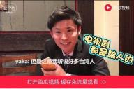 30万回の再生回数を誇る石谷祐真さんの中国語動画