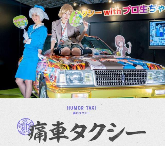 アニメキャラクターをラッピングした「痛車タクシー」などのサービスも行っている