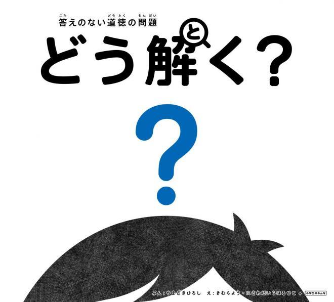 「答えのない道徳の問題 どう解く?」の表紙