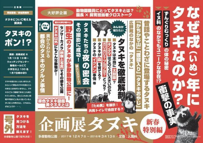 週刊誌風「企画展タヌキ」の広告