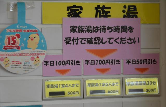 清姫温泉の家族湯の発券機=鹿児島県霧島市