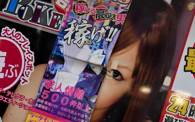 「稼げ!!」。無料風俗案内所の貼り紙=2018年1月13日、東京都新宿区歌舞伎町1丁目