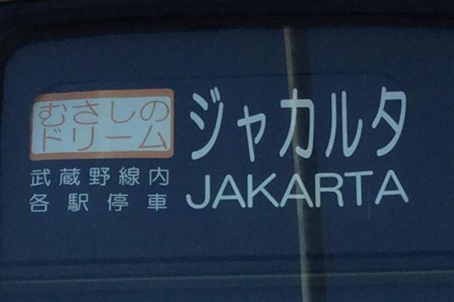 行き先が「ジャカルタ」と表示された205系