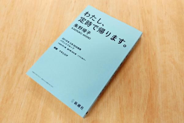 関係者用に簡易製本した「わたし、定時で帰ります。」著者は朱野帰子さん