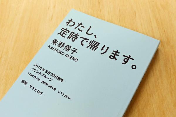 関係者用に簡易製本した「わたし、定時で帰ります。」。著者は朱野帰子さん