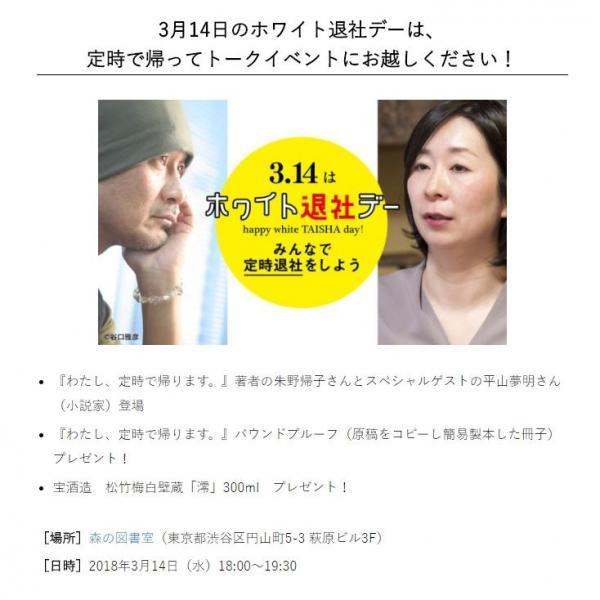 3月14日18時から、著者の朱野帰子さんと小説家・平山夢明さんのトークイベントを開催