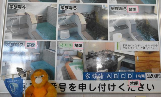 一本桜温泉センターの家族湯を紹介するパネル=鹿児島市
