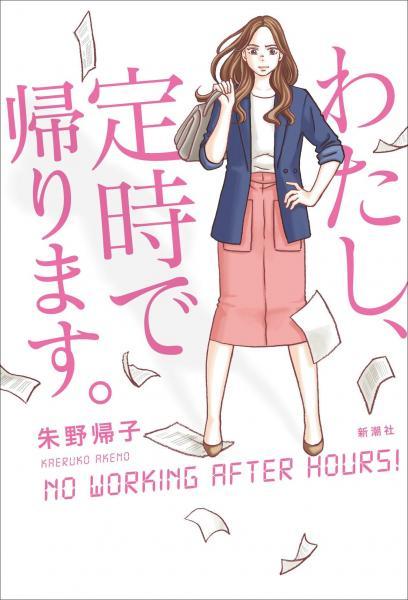 朱野帰子さんの小説「わたし、定時で帰ります。」の表紙