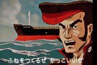 今月1日から再び放映が始まった「造船番長」のCM