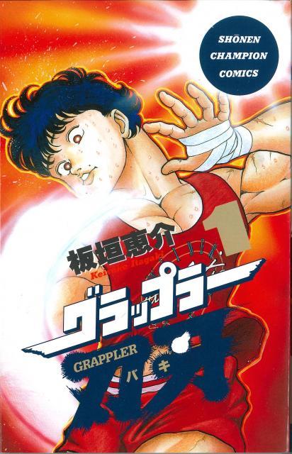 金子選手が格闘技を始めるきっかけになったマンガ、「グラップラー刃牙」 ©板垣恵介(秋田書店)1992